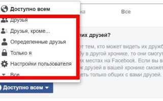 Как удалить всех друзей из Фейсбука из телефона