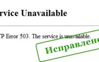 Проблемы с сетью. Ошибка 503 Ютуб — что это