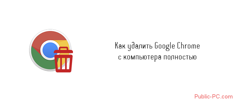 Kak-udalit-Google-Chrome-s-komputera-polnostu.png