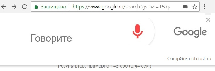 Govorim-svoj-zapros-v-Google-Chrome.jpg