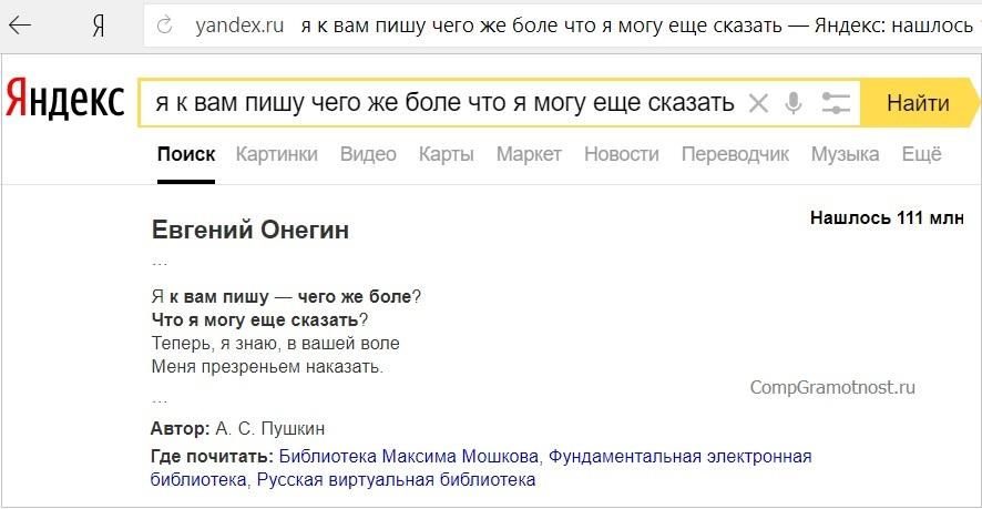 Proverka-Yandex-na-znanie-strok-Pushkina-pri-pomoshhi-golosovogo-poiska.jpg
