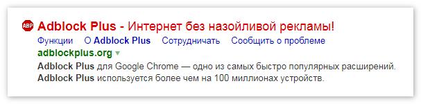 sajt-adblock-plus.png