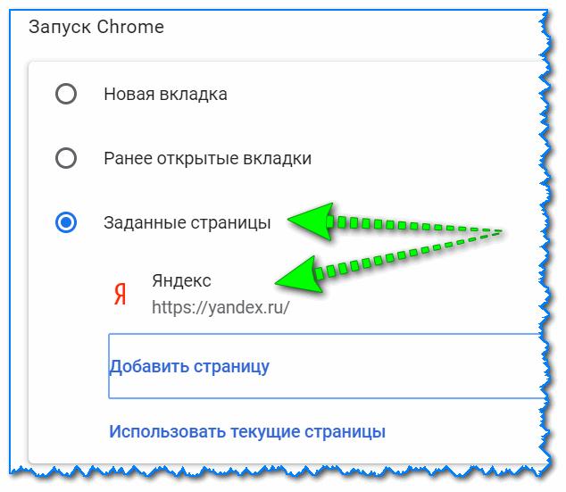 Zadannyie-stranitsyi.png