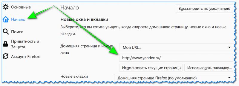 Firefox-nachalo-800x290.png