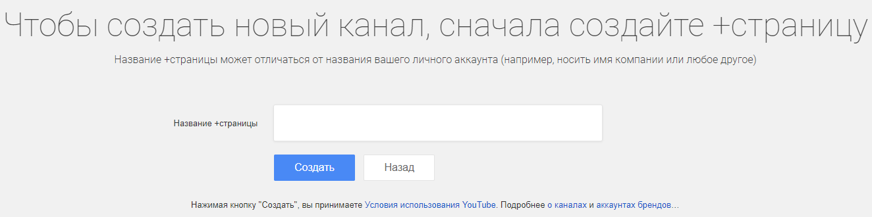 kak-sozdat-vtoroj-kanal-na-youtube-na-odnom-akkaunte-cherez-telefon-i-kompyuter_html_976e05037df8b461.png