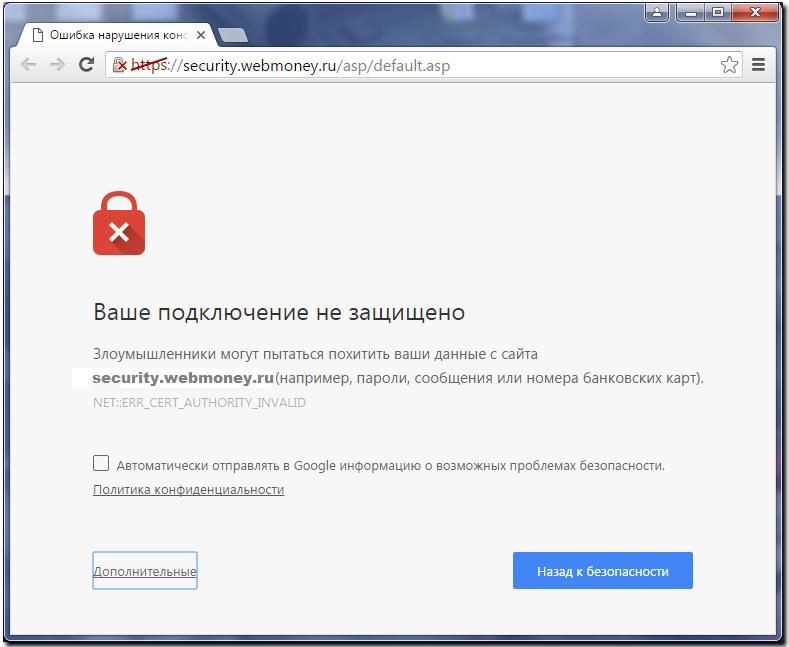 nadezhnye-uzly-svyazi-v-google-chrome-3.jpg