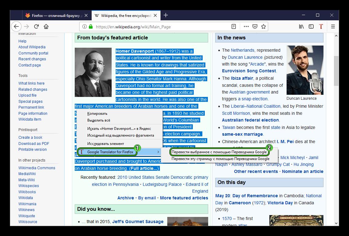 Ispolzovat-rasshirenie-Google-Translator-dlya-Firefox.png