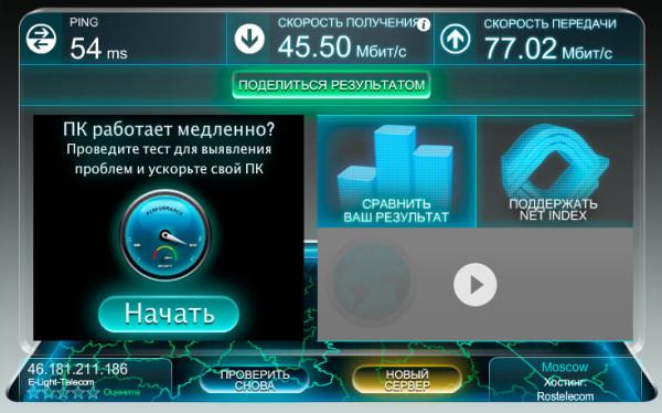 speedtest-600x374.jpg