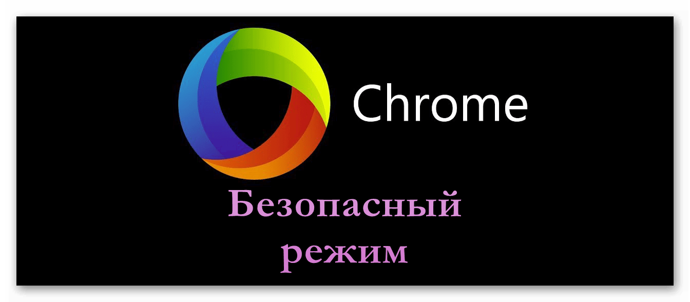 Kartinka-Zapusk-Google-Chrome-v-bezopasnom-rezhime.png