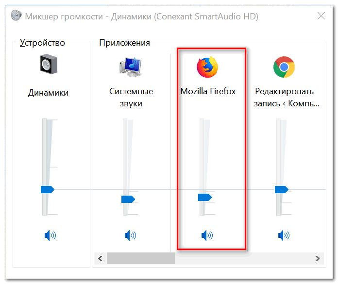 Miksher-gromkosti-v-Windows.png