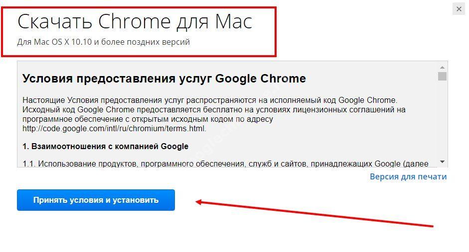 mac-google-crome.jpg