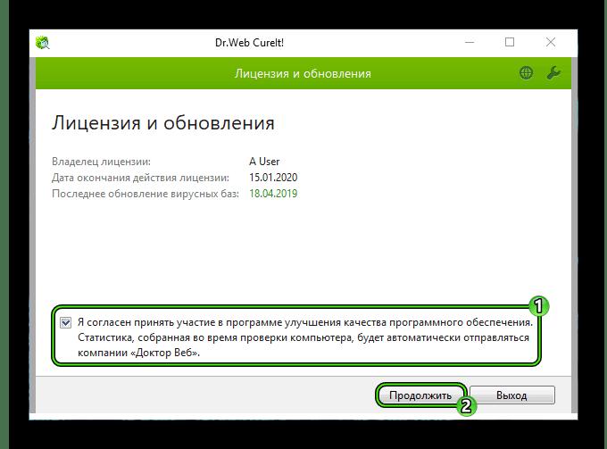 Pervyj-zapusk-Dr.Web-CureIt.png