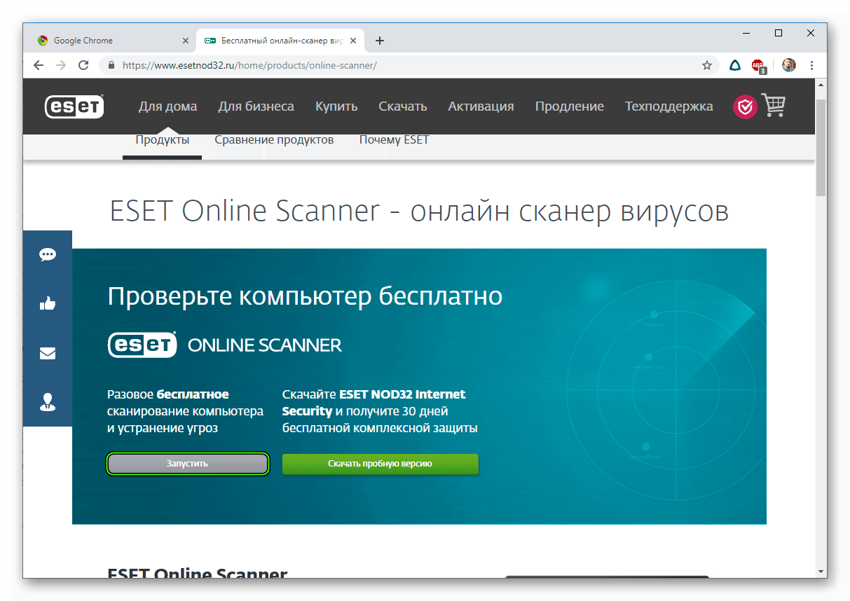 Zapustit-ESET-Online-Scanner-v-brauzere-Google-Chrome.png