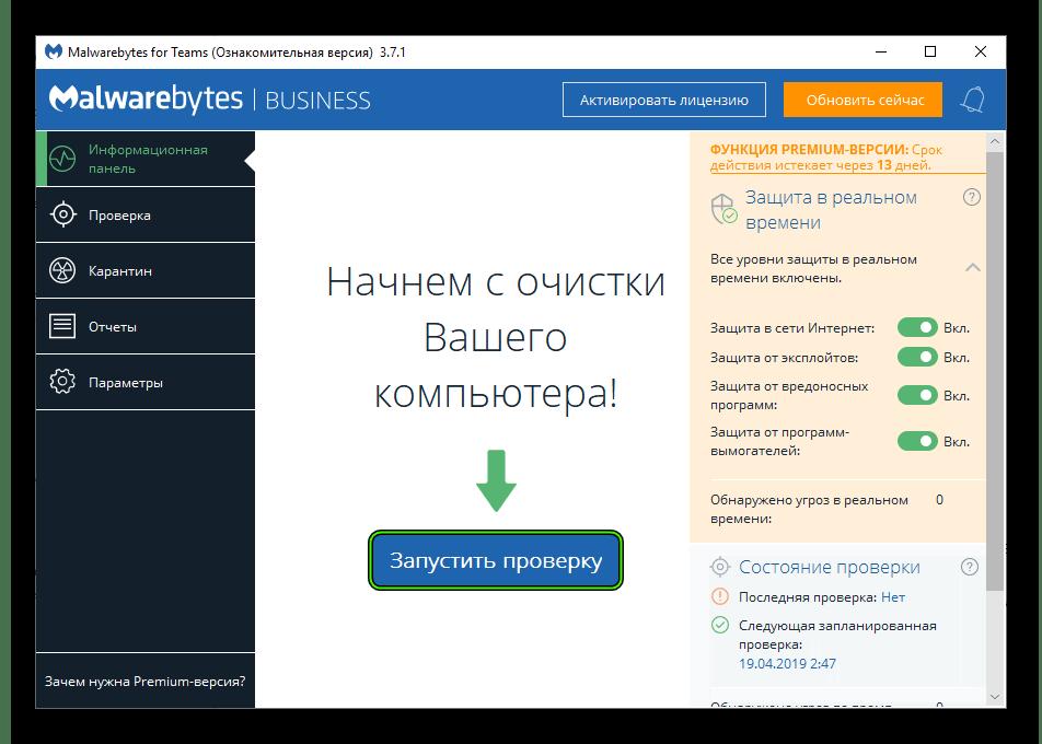 Zapustit-proverku-v-Malwarebytes.png