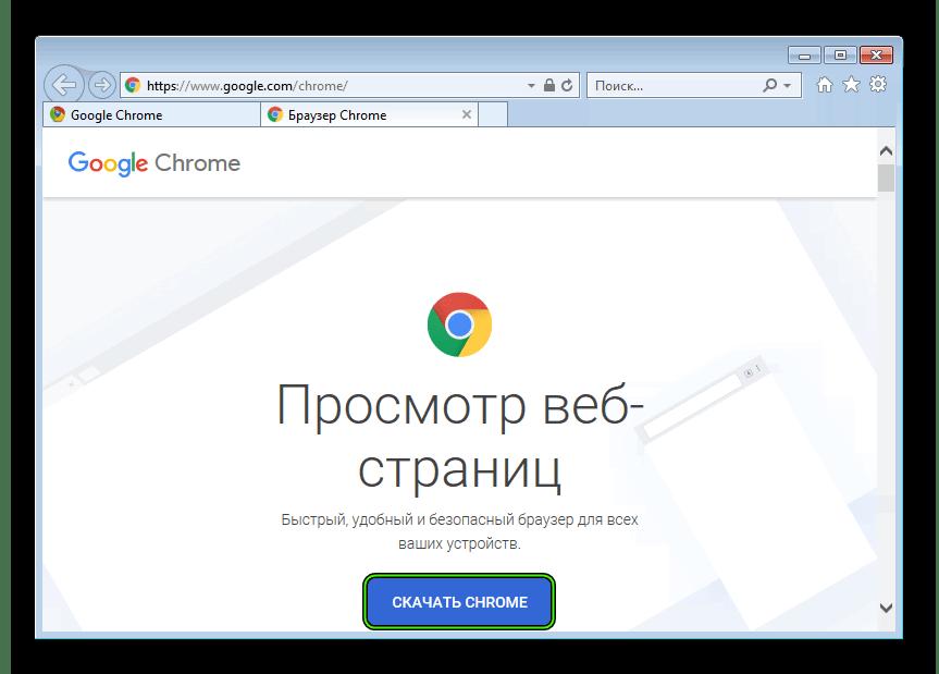 Skachat-Google-Chrome-dlya-Windows-7.png