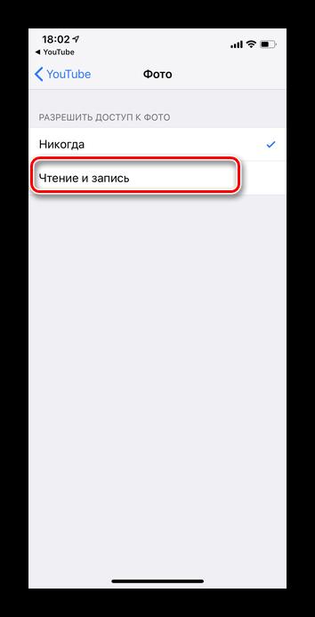 perevodim-znachenie-na-chtenie-i-zapis-dlya-zagruzki-video-v-prilozhenii-yutub-dlya-ios.png
