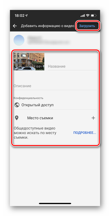dobavlenie-informaczii-o-video-dlya-zagruzki-na-kanal-v-prilozhenii-yutub-dlya-ios.png