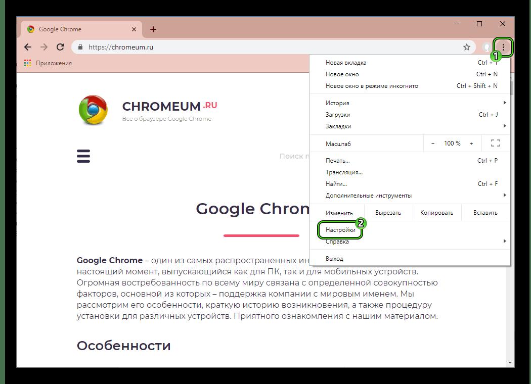 Punkt-Nastrojki-v-menyu-brauzera-Chrome-s-izmenennym-oformleniem.png