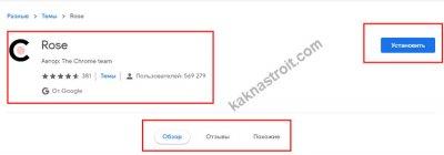 1563961860_kak-izmenit-temu-fon-google-brauzera-5.jpg.pagespeed.ce.qQMlHPoLyW.jpg
