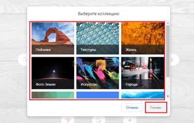 1563963491_kak-izmenit-temu-fon-google-brauzera-9.jpg.pagespeed.ce.rtF0cyxMGj.jpg