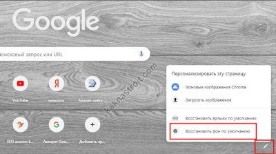 1563963605_kak-izmenit-temu-fon-google-brauzera-8.jpg.pagespeed.ce.piBh_R5x9L.jpg