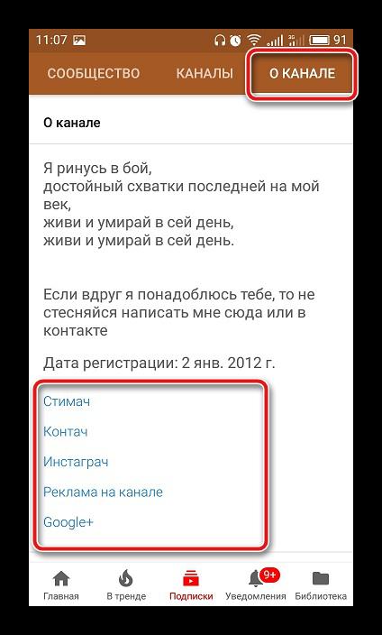 Informatsiya-o-kanale-mobilnoe-prilozhenie-YouTube.png