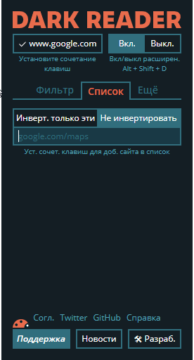 dark-reader-chrome-2.png