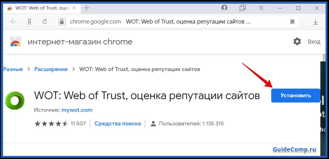 13-01-rasshirenie-wot-web-of-trust-dlya-yandex-brauzera-1.png