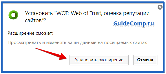 13-01-rasshirenie-wot-web-of-trust-dlya-yandex-brauzera-2.png