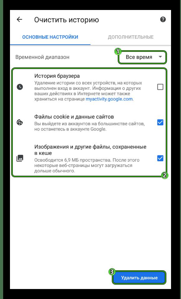 Udalit-kesh-dannye-v-mobilnoj-versii-brauzera-Google-Chrome.png