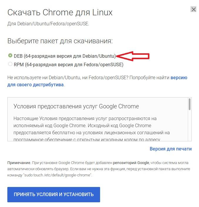 Install_GoogleChrome_In_LinuxMint_5.jpg
