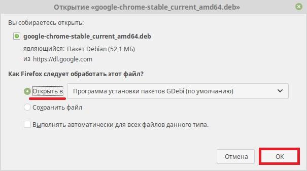 Install_GoogleChrome_In_LinuxMint_6.jpg