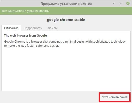 Install_GoogleChrome_In_LinuxMint_7.jpg