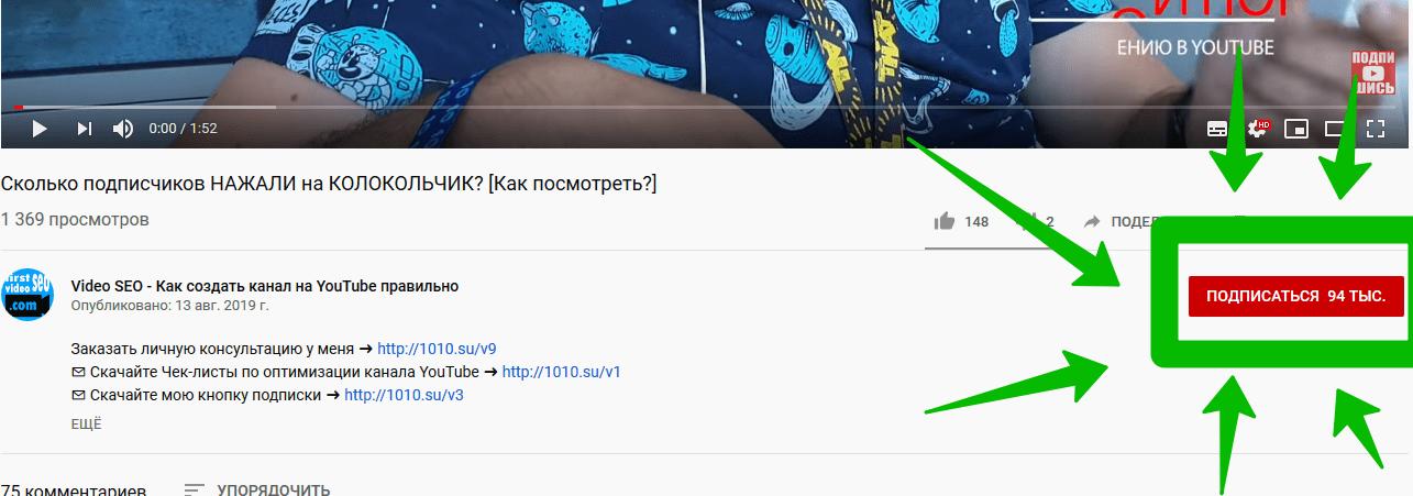 как-подписаться-на-youtube-канал.png