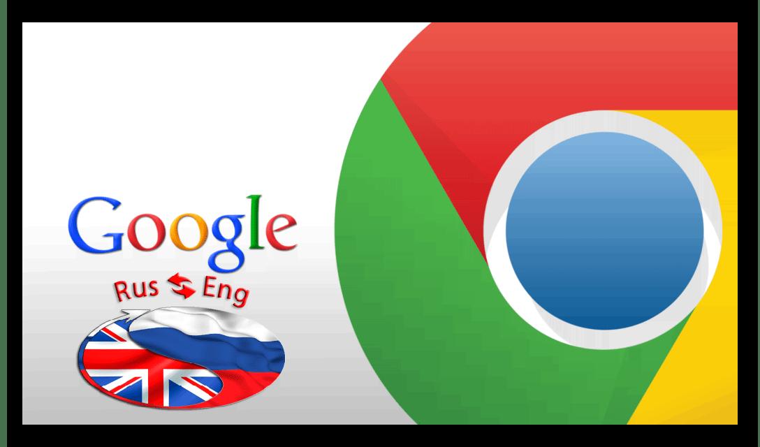 Kartinka-Kak-perevesti-stranitsu-v-Google-Chrome-na-russkij.png