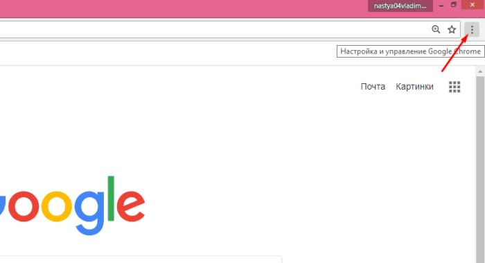 Nazhimaem-knopku-s-tremja-tochkami-Nastrojka-i-upravlenie-Google-Chrome--e1536239050267.png