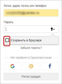 udalenie-parolya2-1.jpg