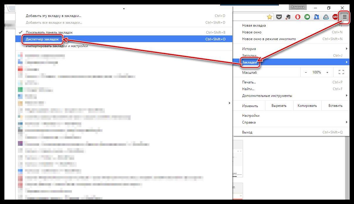 E`ksport-zakladok-iz-Chrome.png
