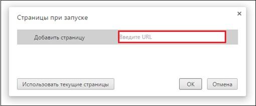 03-03-kak-izmenit-startovuyu-stranicu-v-google-chrome-3.jpg