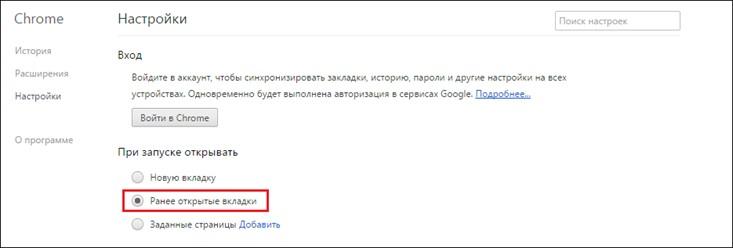 03-03-kak-izmenit-startovuyu-stranicu-v-google-chrome-6.jpg