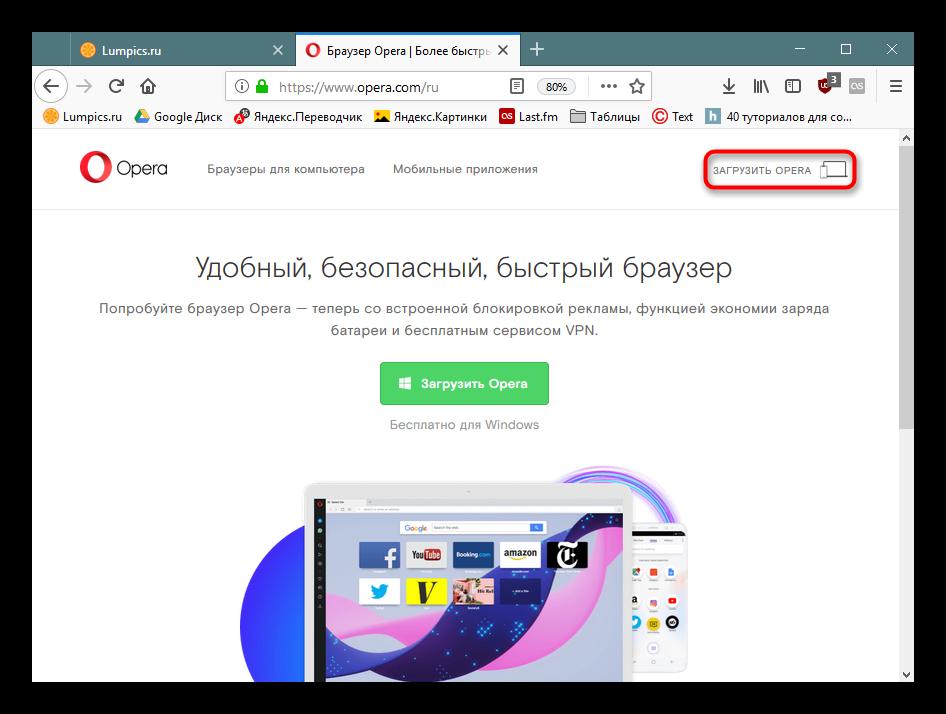 Perehod-k-spisku-vseh-zagruzok-Opera.png
