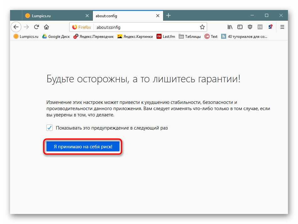 Perehod-k-esperimentalnym-nastrojkam-v-Mozilla-Firefox.png
