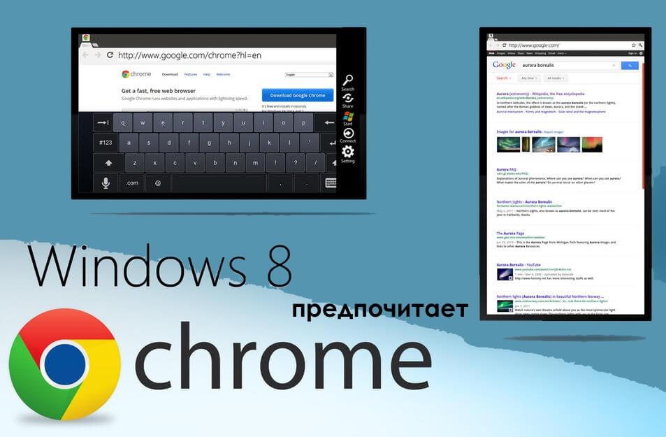 google-chrome-for-windows8-3.jpg