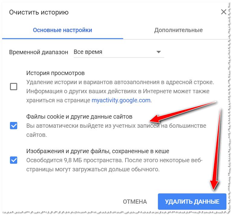 CtrlShiftDel-kakoe-okno-otkryivaetsya-v-Chrome.png