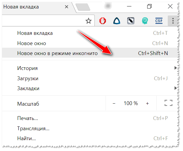 V-rezhime-inkognito-Chrome-ne-zapominaet-istoriyu.png