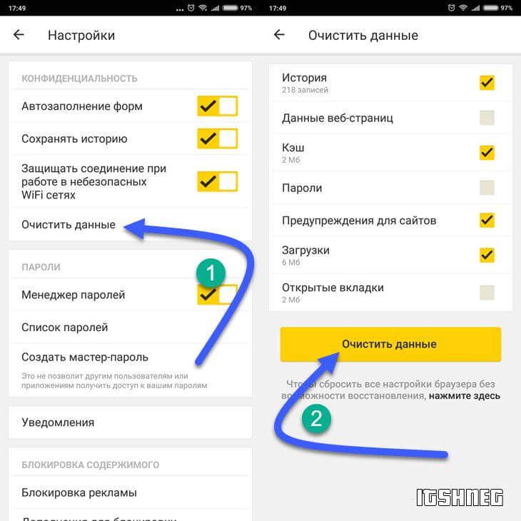 clean-history-yandex-browser-mobile.jpg