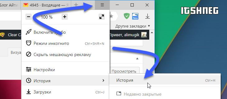 yandex-browser-settings.jpg