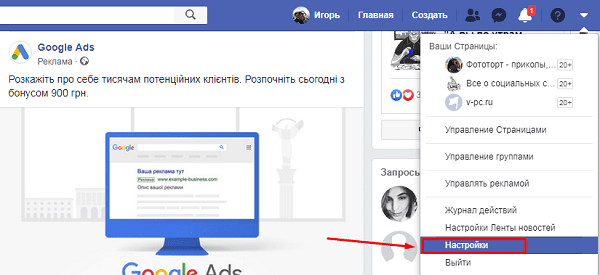 настройки-в-фейсбуке.png