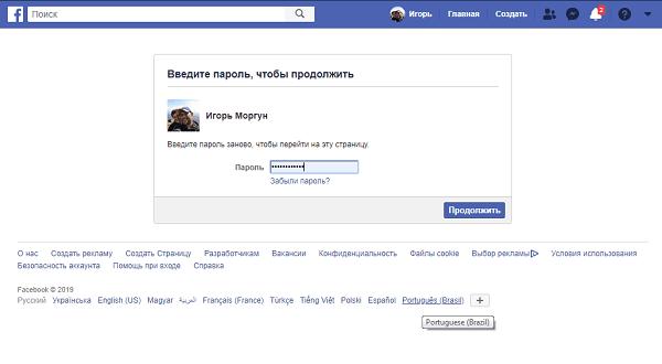 ввод-пароля-фейсбук.png