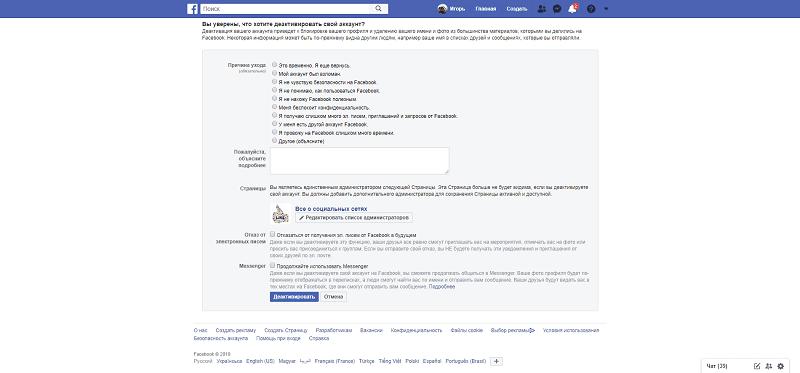 как-деактивировать-аккаунт-фейсбук.png